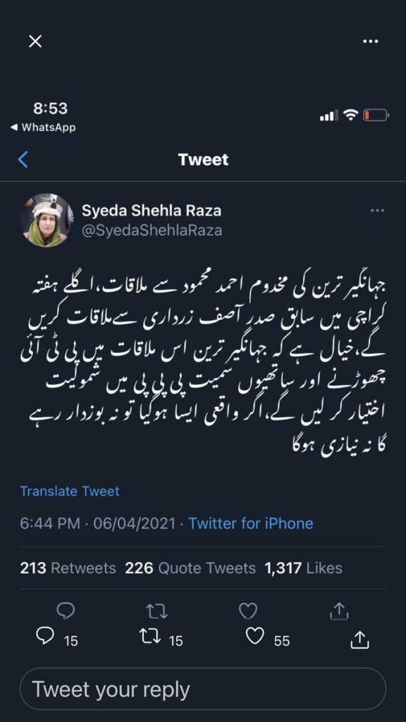 Syeda Shehla Raza tweet