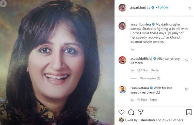 Sumbul Shahid's sister Bushra tweets