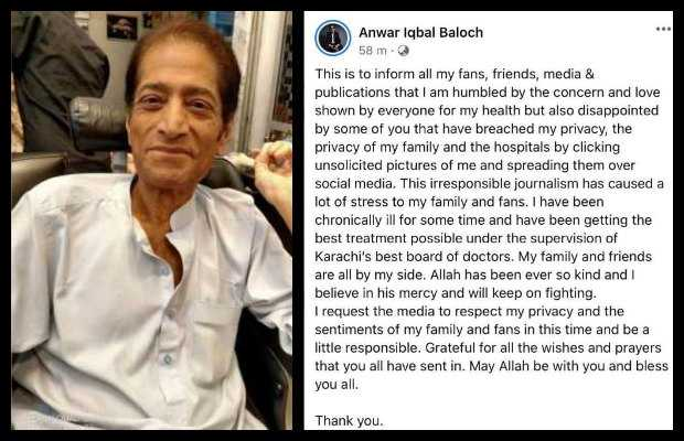 Veteran actor Anwar Iqbal unhappy with the breach of privacy, issues statement on health - Oyeyeah