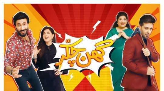 Ghann Chakkar Review