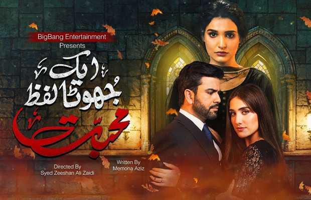 Ek Jhoota Lafz Mohabbat drama rating