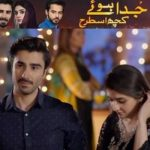 HUM TV's 'Juda Huay Kuch Is Tarhan' is being called out for problematic content