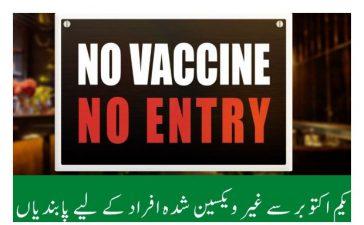 No Vaccine No Entry