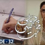 Pehli Si Muhabbat Ep-32 Review: The course of true love never run smooth
