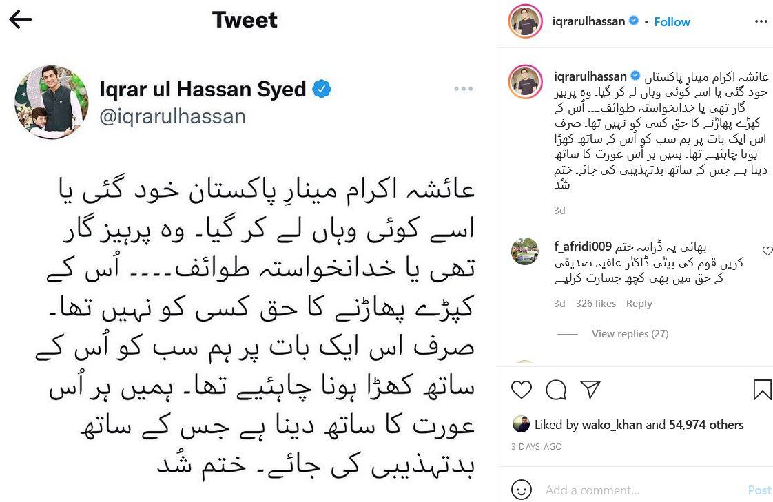 Iqrar u Hassan Tweet